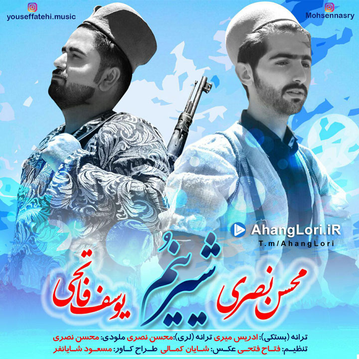 دانلود اهنگ جدید محسن نصری و یوسف فاتحی به نام شیرینُم