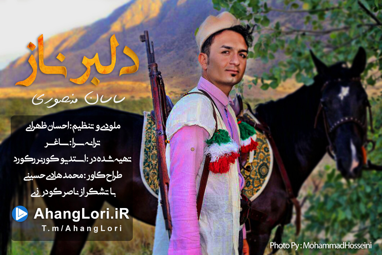 MohammmadHosseini دانلود آهنگ لری جدید ساسان منصوری به نام دلبر ناز