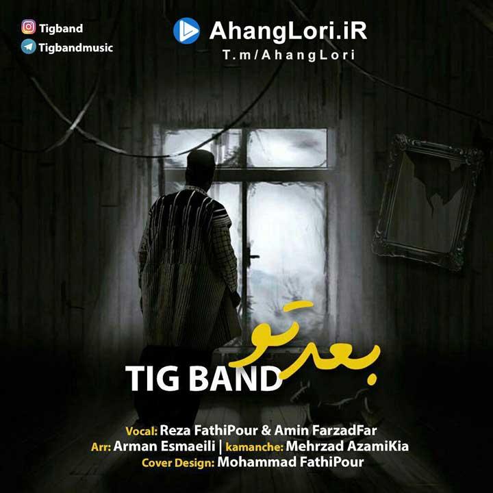 دانلود آهنگ جدید لری Tig Band به نام بعد تو