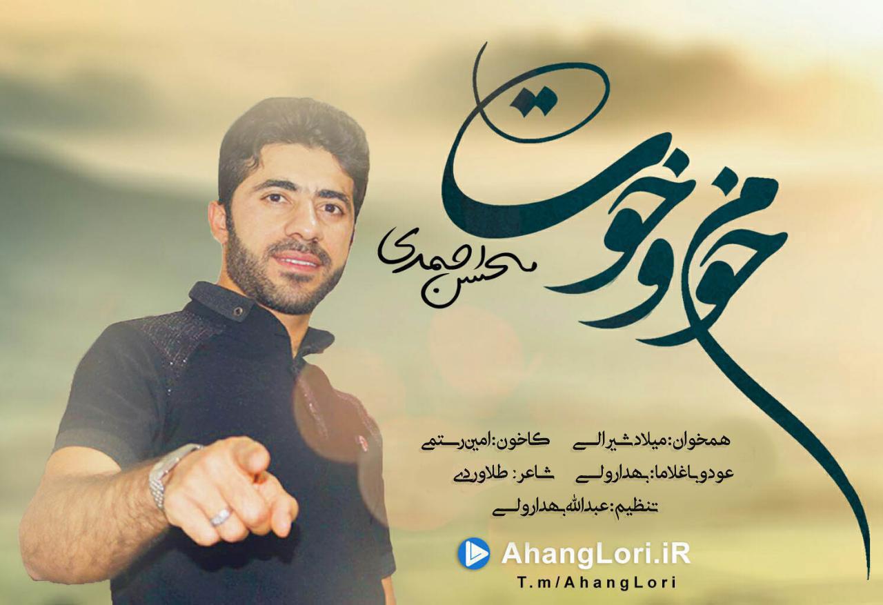 دانلود آهنگ لری جدید محسن احمدی به نام خوم و خوت