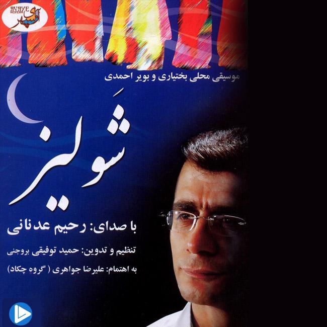 دانلود آلبوم لری رحیم عدنانی به نام شولیز