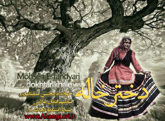 دانلود اهنگ محسن اسفندیاری دختر خاله