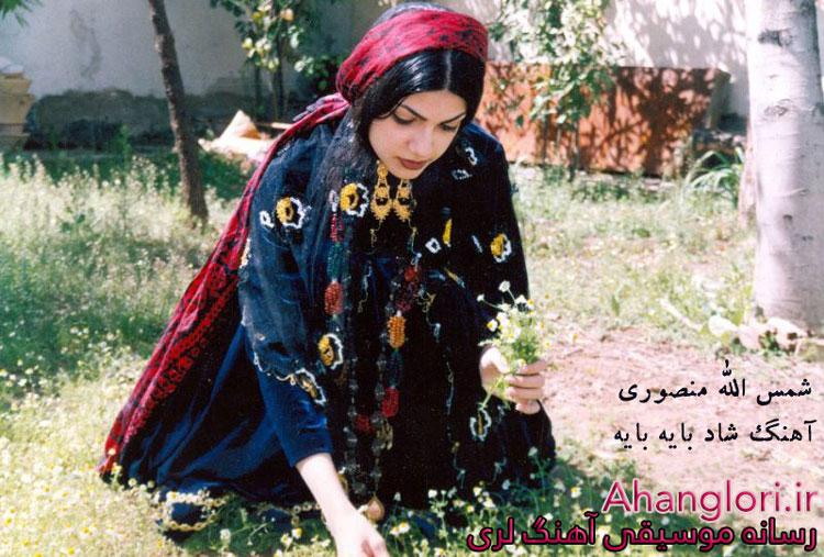 دانلود آهنگ شمس الله منصوری بایه بایه